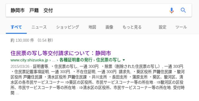 静岡市戸籍請求検索