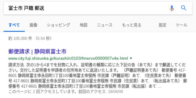 富士市戸籍郵送検索