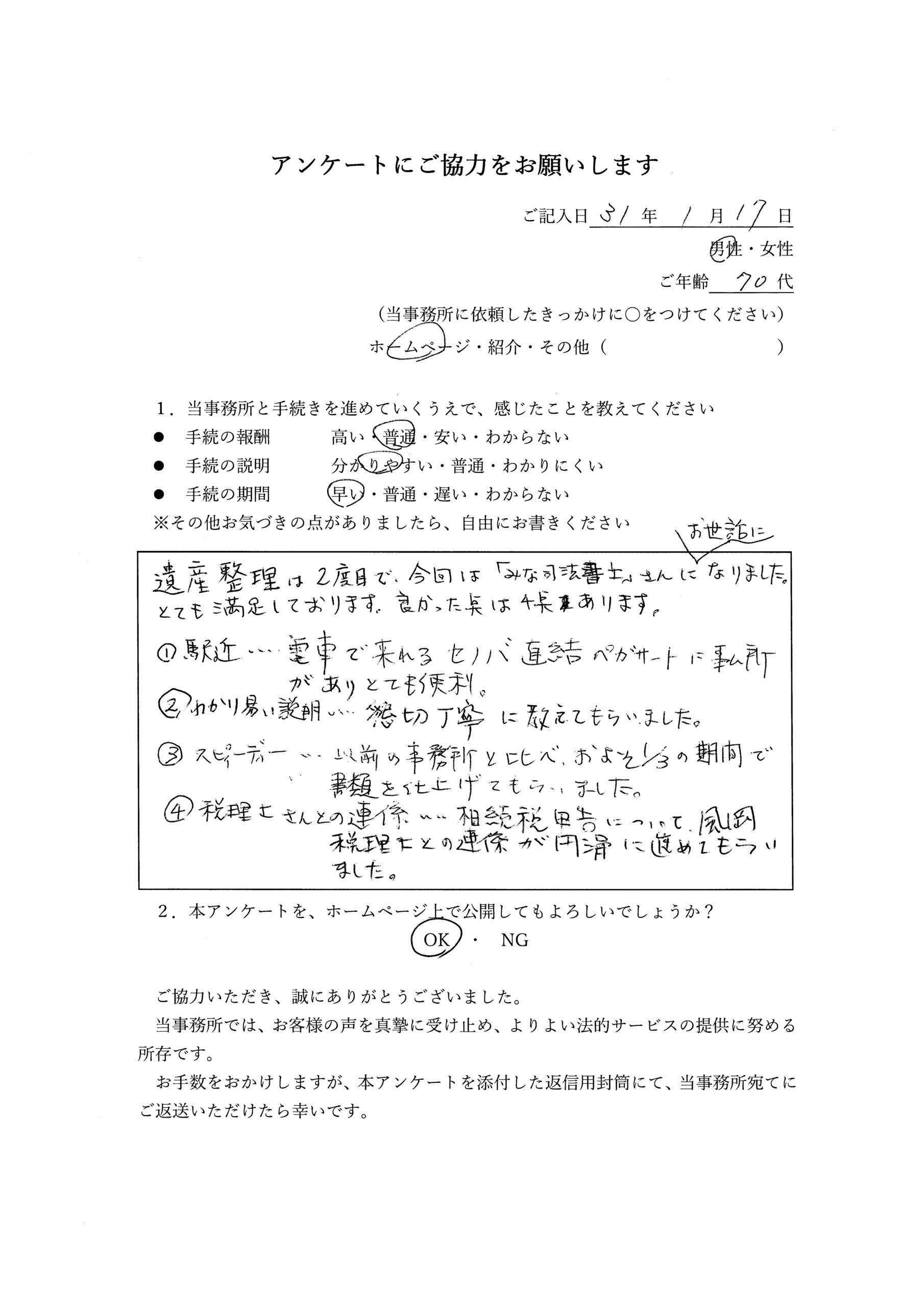 お客様アンケート31,1,17
