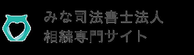 静岡市で相続の無料相談なら、みな司法書士法人へ